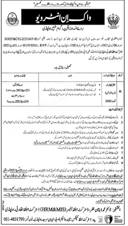 Health Department at Dengue Prevention Programme Sanitary Patrol Jobs 2021 in District Rawalpindi